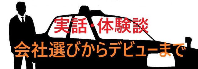 40/50代転職 タクシードライバー体験談
