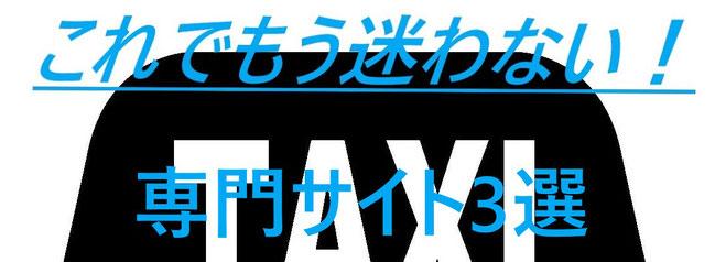 40/50代転職 タクシー 専門求人サイト紹介