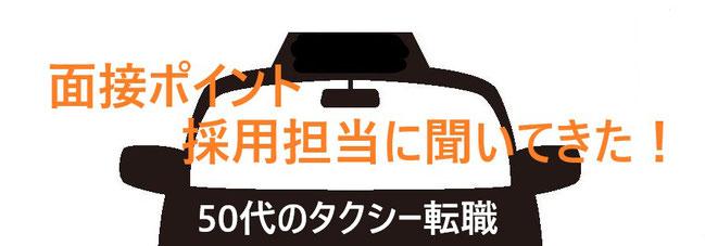 40/50代転職 タクシー体験談 面接ポイント
