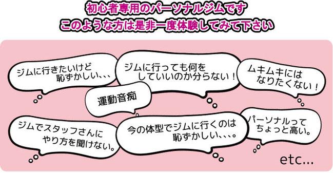 上板橋初心者専用のパーソナルトレーニングジムのイメージ画像