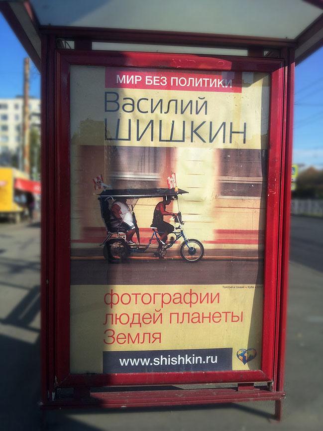 Первые постеры на улицах Санкт-Петербурга