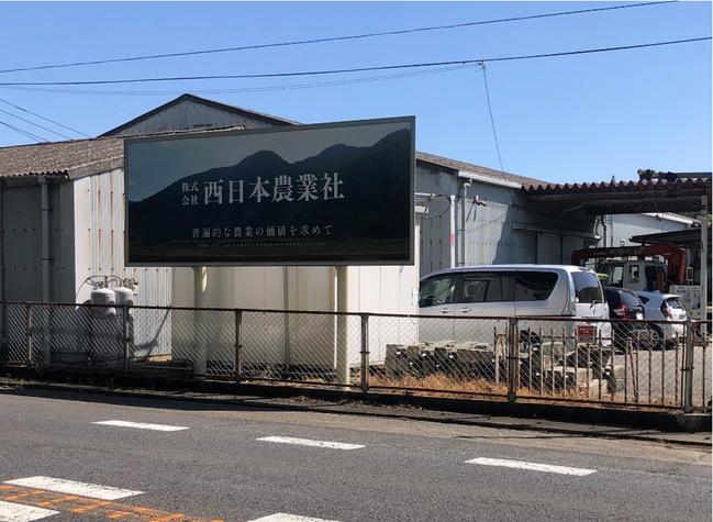 西日本農業社の建物外観の写真