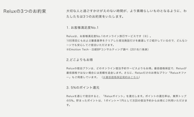 【Relux】ジャニオタがリアル愛用アプリ!もっと早く知りたかったアプリ3選!