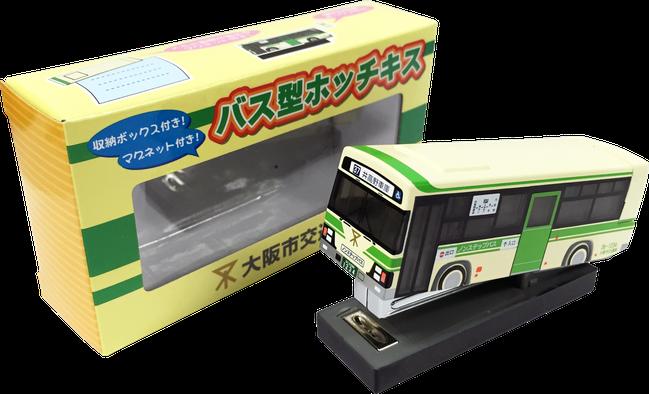 ホッチキス バス型 パッケージ