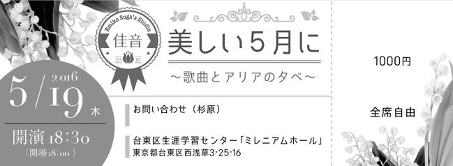 東京藝術大学大学院 修士課程修了した 菅英三子門下生によるコンサートチケット