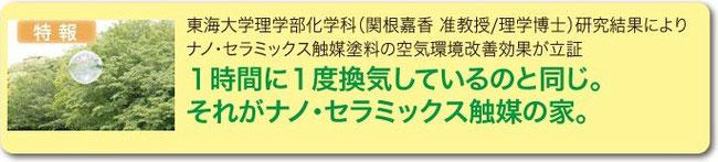 ナノ・セラミックス触媒塗料 東海大学実験