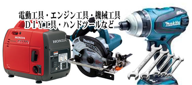 電動マルノコ、エンジン発電機、インパクトドライバー、ハンドツール