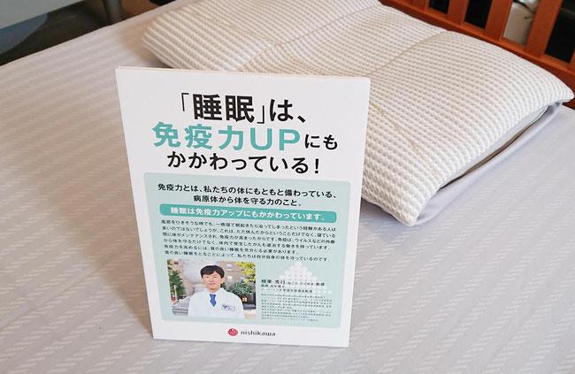 睡眠は免疫力UPにも重要です。