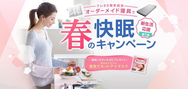 春の快眠キャンペーン開催中! / FIT LABO(フィットラボ)