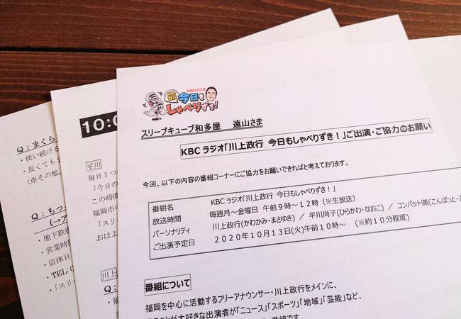 KBCラジオ「川上政行 今日もしゃべりずき!」でインタビュー / スリープキューブ和多屋