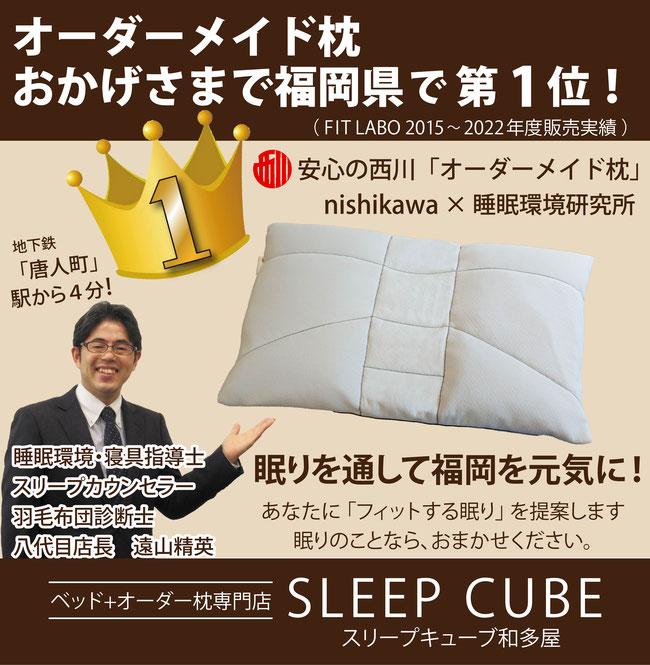 おかげさまで福岡で枕販売数1位!安心の西川 × 睡眠環境研究所の「オーダーメイド枕」全国で 600,000個突破!側生地・ベース・中材のすべてが日本製。