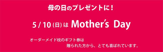 母の日のプレゼントなら、オーダーメイド枕ギフト券が人気です。 / スリープキューブ和多屋