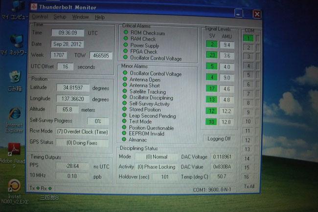 Trimble ThunderBolt GPS周波数標準器 パソコン画面