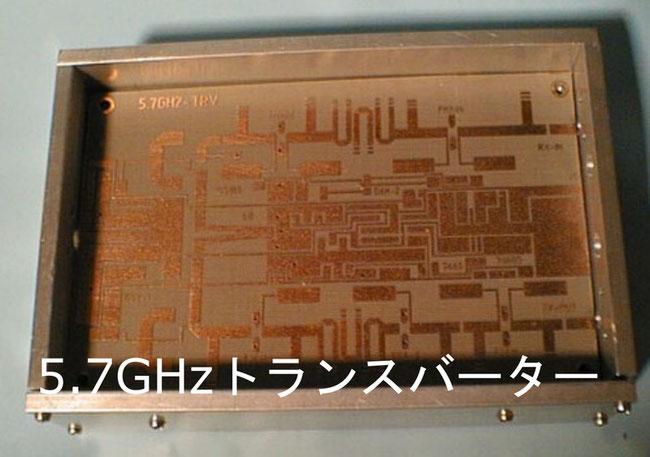 5.7GHzトランスバーター