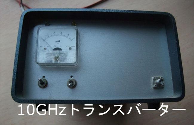 10GHzトランスバーター