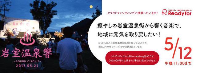 READYFOR クライドファンディング 岩室温泉 ライブ 寄付