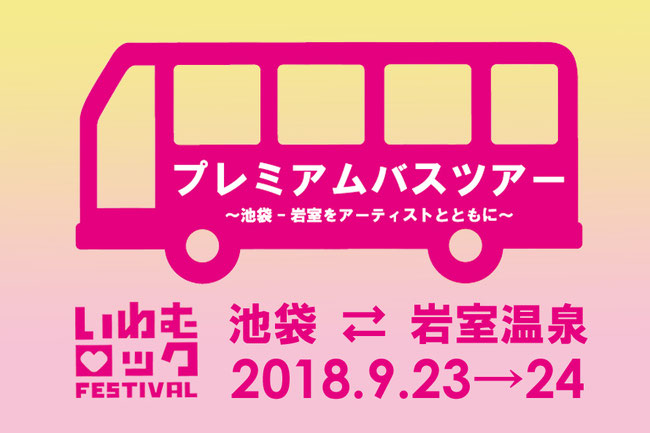 いわむロック バス ツアー 参加募集 岩船ひろき 小田和也 YKJ