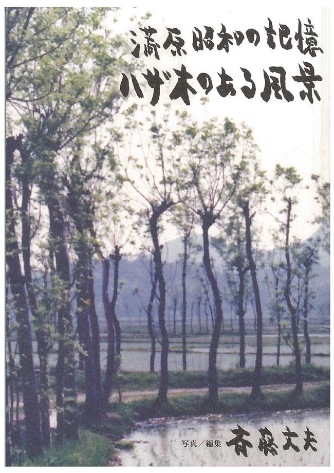 斉藤文夫 新潟 昭和の記録 海の村 山の村 ブリコール いわむろや