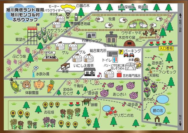 旭川発信ランド&モンゴル村 ぶらりマップ