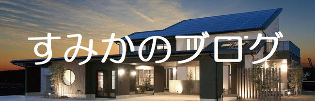 すみか,ブログ,BLOG,住家,sumika,東大阪,不動産