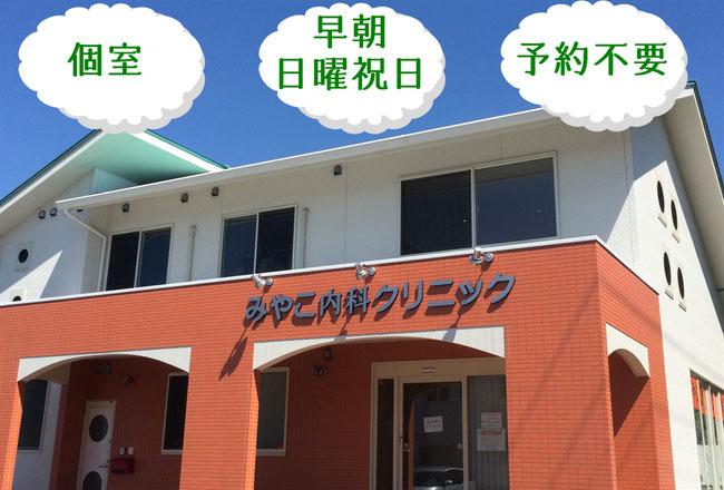 春日井市で内科をしているみやこ内科クリニック、個室で診療しています。早朝日曜祝日も診療しています。予約は不要です。トップイラスト