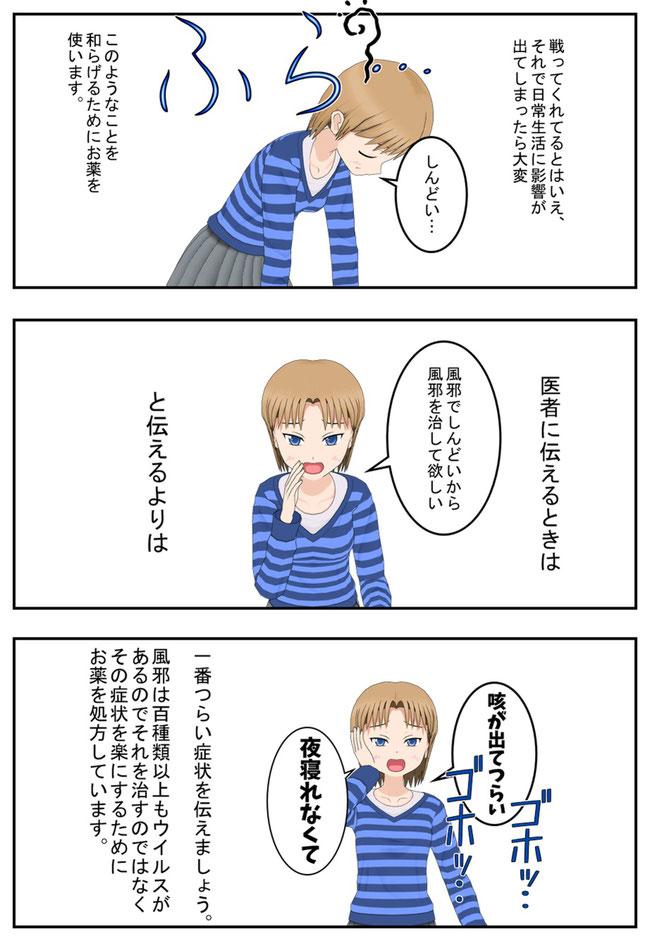 風邪 春日井,休日 風邪,春日井市 内科,春日井 病院