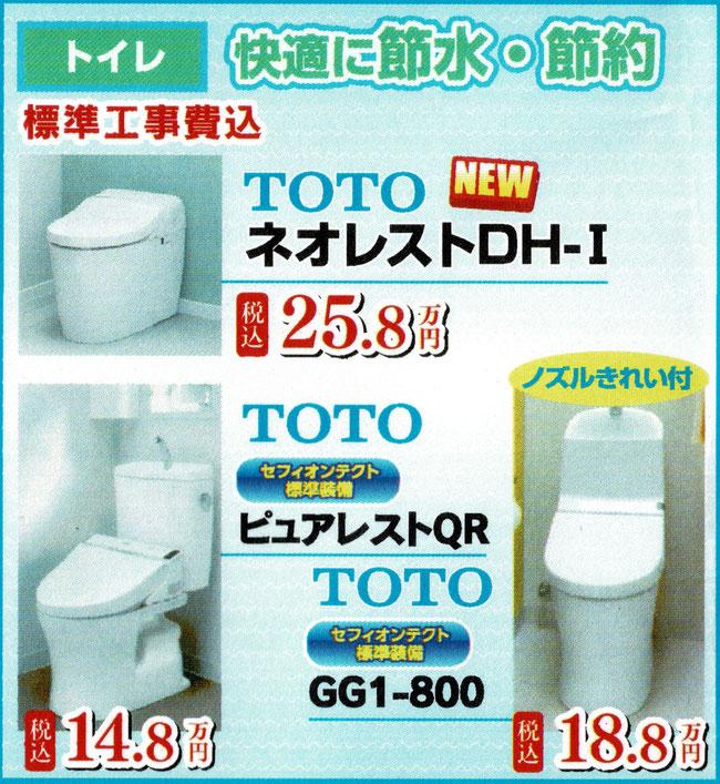 鹿児島 リフォーム トイレ