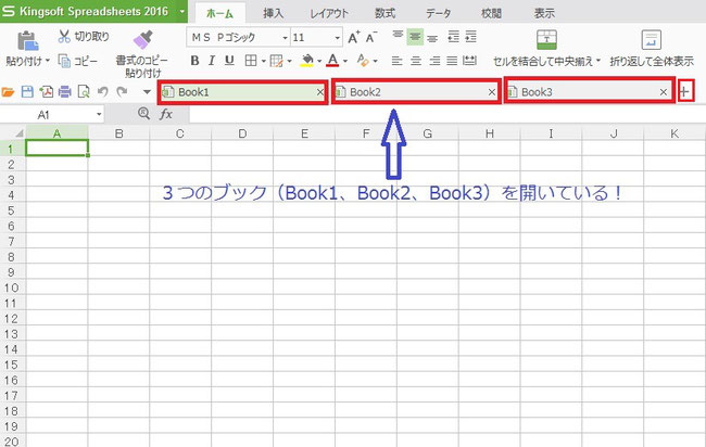 タブバーで開いているファイル(ブック)が確認できる