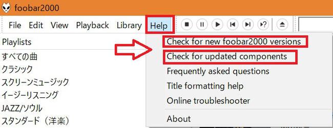 foobar2000のバージョンとコンポーネントのチェック