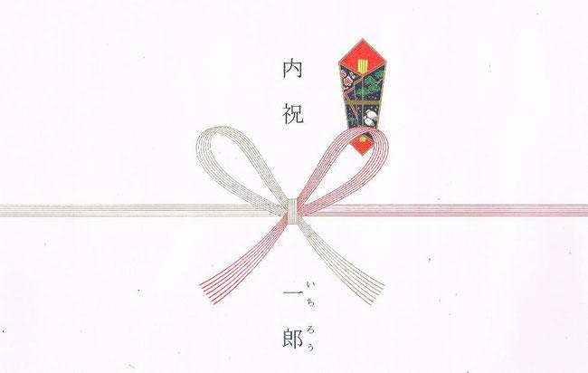 内祝い蝶結び