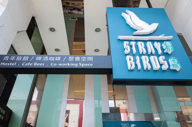「ストレイバードSTRAY BIRDS」外観