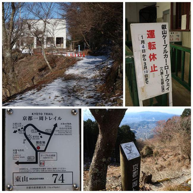 京都トレイル東山コース哲学の道→ケーブル比叡駅 比叡山
