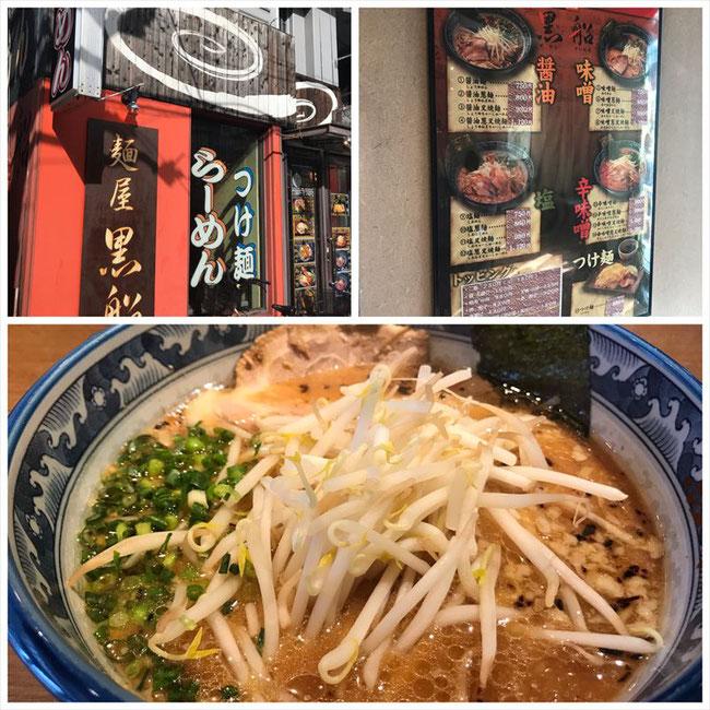 always lunch 麺屋黒船