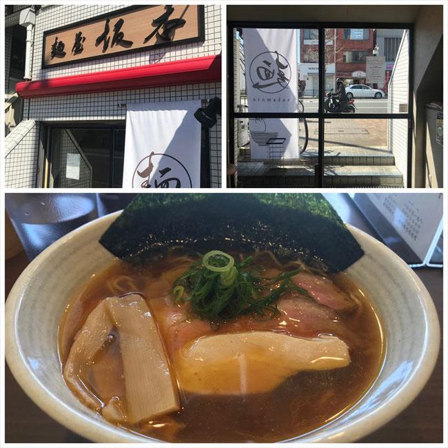 always lunch 麺屋坂本