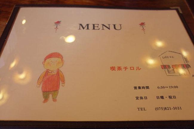 京都レトロ喫茶店「チロル」メニュー