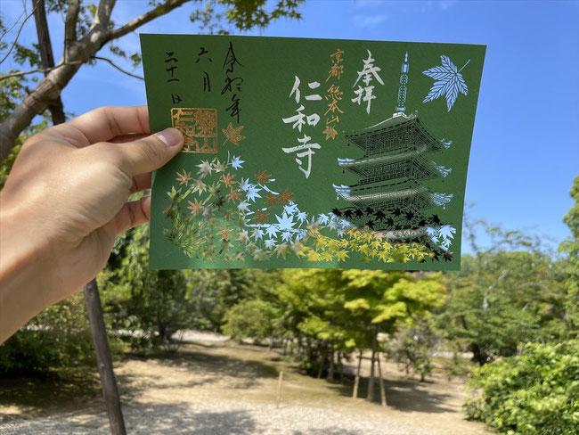仁和寺の夏限定青もみじと五重塔の切り絵御朱印