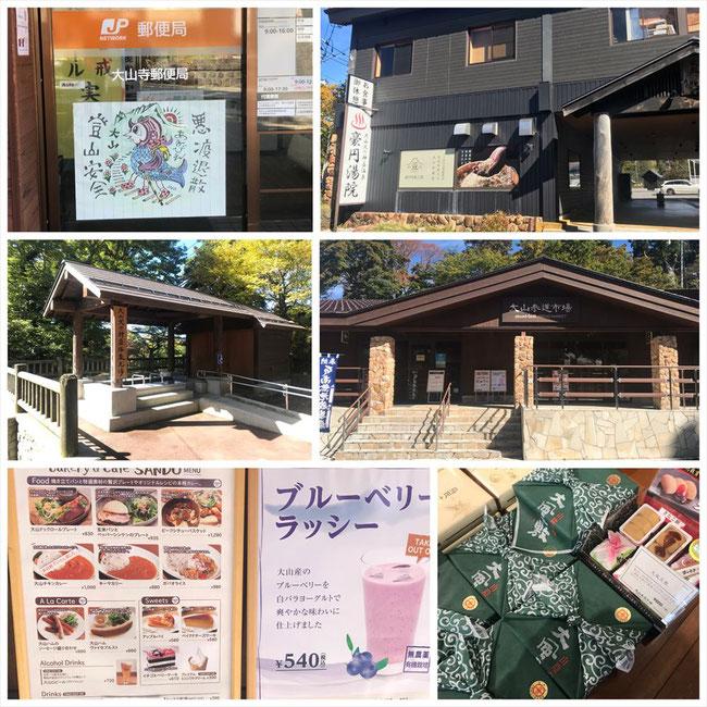 鳥取県の大山寺周辺