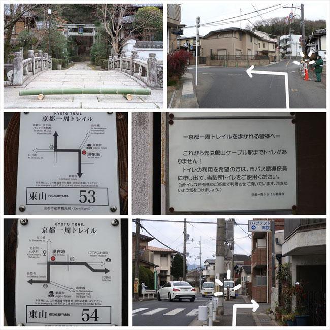 京都トレイル東山コース哲学の道→ケーブル比叡 東山53