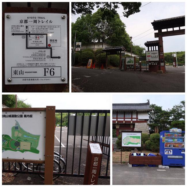 京都トレイル東山コース深草伏見桃山公園