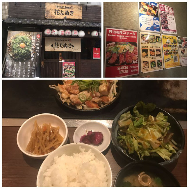 always lunch 花たぬき河原町店