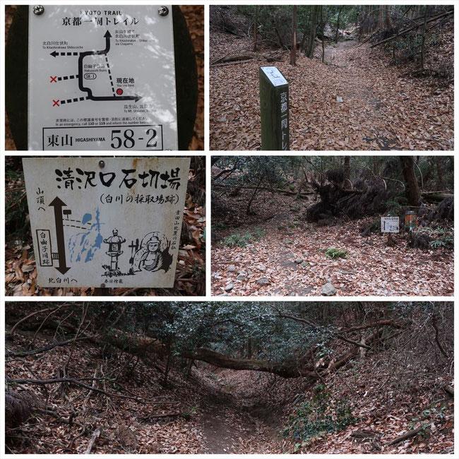 京都トレイル東山コース哲学の道→ケーブル比叡 清沢口石切場