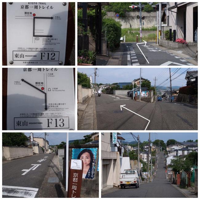 京都トレイル東山コース深草