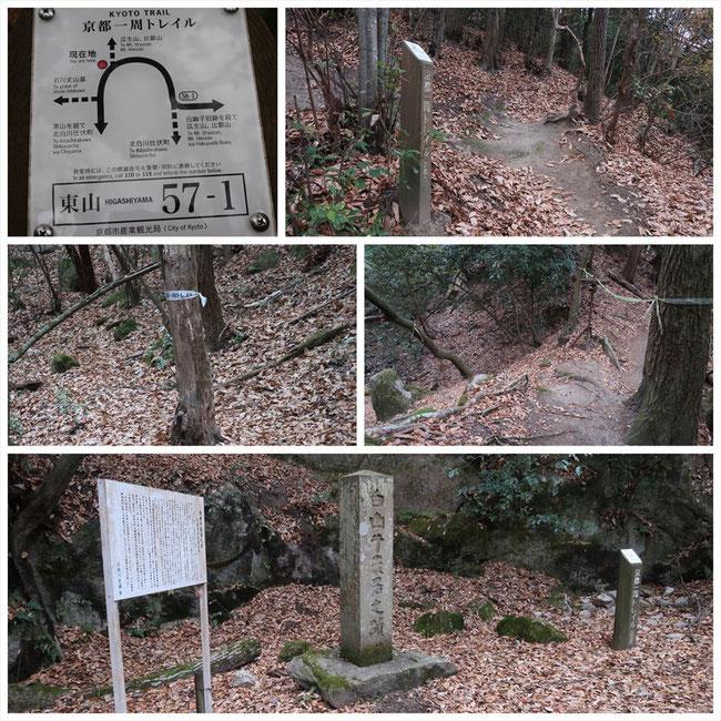 京都トレイル東山コース哲学の道→ケーブル比叡 白幽子旧跡