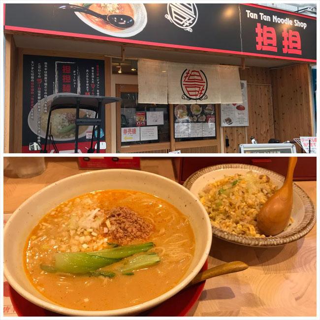 always lunch 坦坦烏丸店