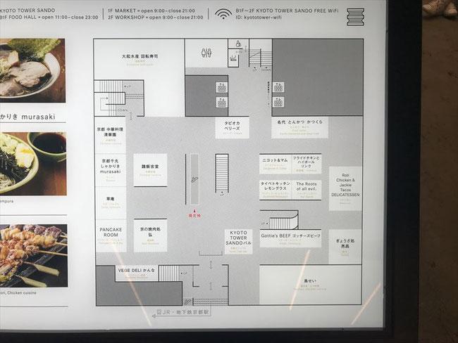 京都タワーSANDOフードホールマップ
