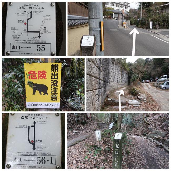 京都トレイル東山コース哲学の道→ケーブル比叡 東山55