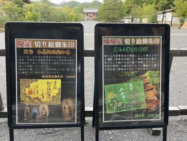 仁和寺夏限定の切り絵御朱印「夏もみじと五重塔」