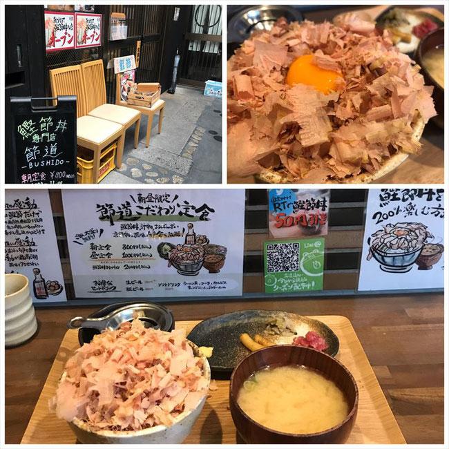 always lunch 鰹節丼専門店 節道 BUSHIDO