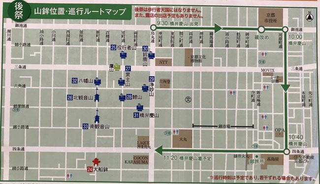 祇園祭・後祭・山鉾位置・巡行ルートマップ