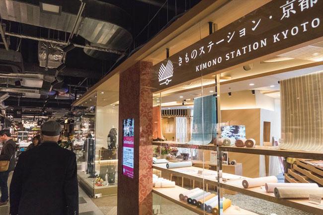 SUINA室町 きものステーション京都